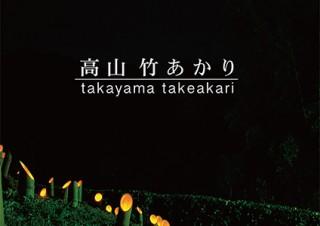 奈良県の生駒市高山竹林園で秋夜に浮かびあがる竹の造形作品の展示を行う「高山 竹あかり」