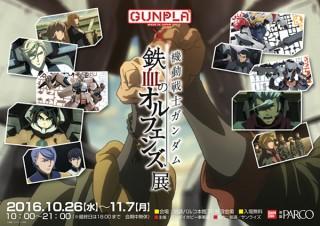 ガンダム最新作品の世界観がガンプラで再現される「GUNPLA×鉄血のオルフェンズ展」