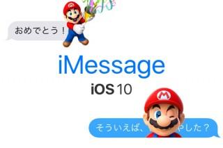 UXはこんなにも心地良い!iOS10「新生iMessage」を育てたインタラクションデザイン