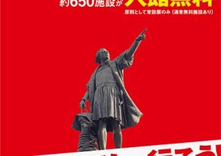 関西2府8県の美術館や博物館など約650施設が入館無料になる企画「関西文化の日」