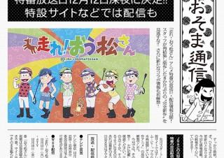 「おそ松さん」完全新作アニメ「おう松さん」は12月12日放送、Web配信は13日から