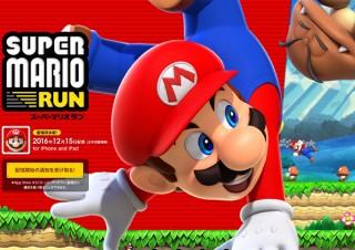 iPhoneの中でマリオが自動で走り回るゲーム「スーパーマリオラン」は12月15日配信