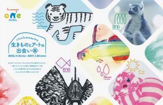 100%ORANGEの及川賢治氏などが参加する「生きものとアートの出会い展」がスタート