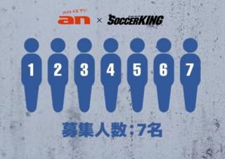 サッカー遠藤選手のフリーキック練習で「壁」になるバイト、日給3万円+αで募集中