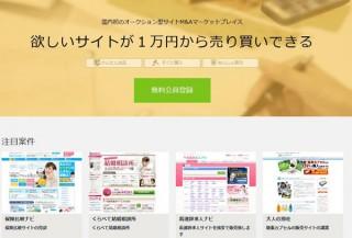 GMO、Webサイトを売買できる「サイトM&Aマーケット」を公開
