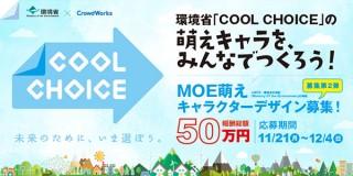 環境省とクラウドワークスによる「COOL CHOICE」MOE萌えキャラクターのデザイン募集