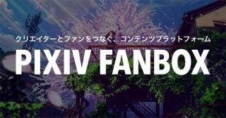 ピクシブ、クリエイターがファンに向けた有料コンテンツを配信できる「pixivFANBOX」を開始