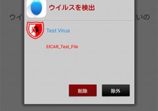 ソースネクスト、総合セキュリティソフト「ウイルスセキュリティ」シリーズのモバイル版を発売