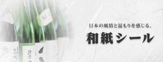 独特な風情がある「和紙シール」をアドプリントが発売!デジタルオフセット方式で片面フルカラー印刷が可能