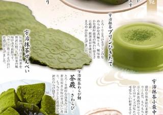 抽選で100名に京都宇治抹茶の和菓子詰め合わせをプレゼント!プリントパックの「ゆく年くる年キャンペーン」