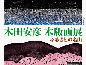 木田安彦氏が7年をかけて制作した木版画シリーズを紹介する展覧会「ふるさとの名山」