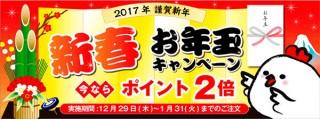 1月31日までの注文でポイントが2倍に!Eネットプリントが「新春 お年玉キャンペーン」を実施中