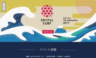 Drupal CMSを題材としたセミナーイベント「Drupal Camp」が1月14日に開催
