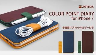 ZENUS、マグネットホルダー搭載のiPhone7ケース「Color Point Diary」を発売