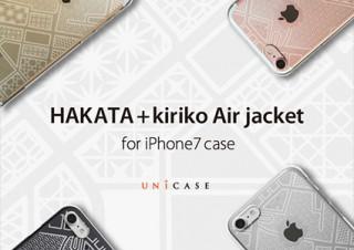 CCCフロンティア、伝統工芸の切子のデザインで博多の街を表現したiPhoneケースを発売