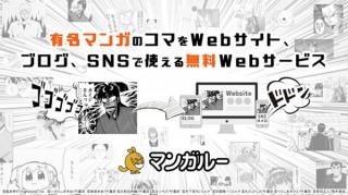 アカギやカイジなどの許諾を受けたマンガのコマをWebサイトやSNSで使えるWebサービス「マンガルー」