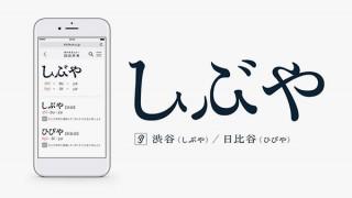 独自フォントで聞き間違えやすい言葉の視覚化も!パナソニックと三省堂の「聞き間違えない国語辞典」