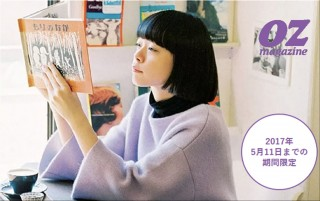 OZマガジン、創刊30周年記念に8年分無料読み放題を実施