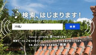 """サーバルや埼玉の""""音""""をヤフーで検索可能に、音の検索サービス「♪(おんぷ)検索」開始"""