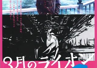 映画の衣裳やアニメの設定資料などが集まる「3月のライオン 映画とアニメの展覧会」が東京で初開催