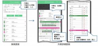 新幹線の座席にコンセントが有るかどうかまでわかる「JR東日本アプリ」