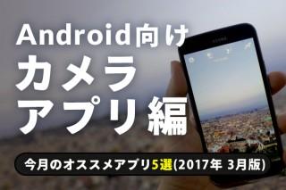 独自路線のちょっと変わった【Android向けカメラアプリ編】