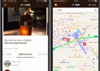 日本初!BARで取り扱うウイスキーの種類がわかるアプリ「HIDEOUT CLUB」