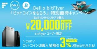 Dell、2万円割引と購入金額の3%分のビットコインがもらえるキャンペーン