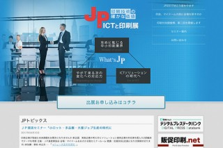関西の印刷業界の技術と設備の向上を目的とした「JP2017・ICTと印刷展」が4月19日から2日間開催