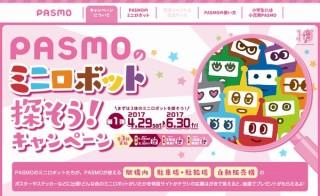 PASMO10周年限定キャラを探す「PASMOのミニロボット 探そう!」キャンペーン