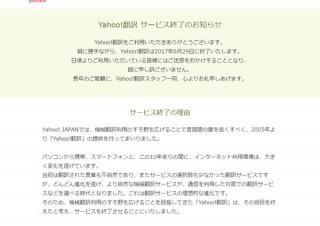 ヤフー、Yahoo! 翻訳サービスの終了を発表