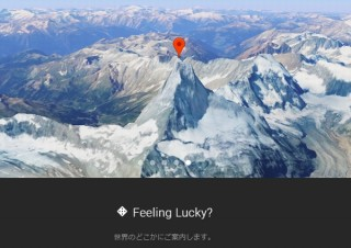 Google Earthが刷新!世界のスポット紹介「Voyager」やダーツの旅的新機能を搭載