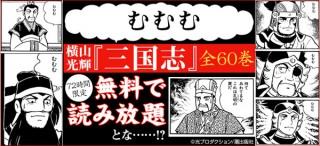 eBookJapan、72時間限定!漫画「三国志」全60巻の無料読み放題を実施