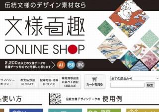 """日本と世界の伝統文様""""花・動物・波・雲""""などの素材サイト「文様百趣ONLINE SHOP」"""