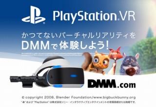 PS VRが「DMM.com」アプリに対応!DMMの1200本以上のVR専用動画を視聴可能に