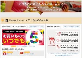 ソフトバンクのスマホユーザー、Yahoo!プレミアムの特典を無料で使い放題に