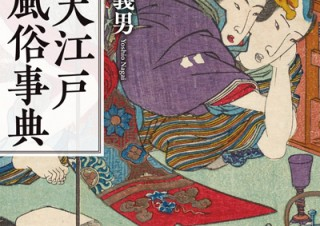 爛熟した町人文化が生んだ「図説 大江戸性風俗事典」発売