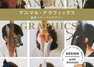 世界のトップデザイナーたちの作品集「アニマル・グラフィックス 動物モチーフのデザイン」