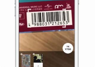 メルカリの本とCD特化のフリマアプリ「メルカリ カウル」。バーコード読み取りで簡単出品