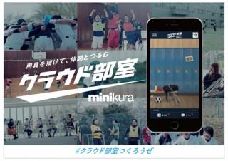 寺田倉庫、チームでモノを預けられるストレージサービス「クラウド部室」を提供開始