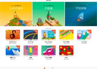 アップルが仕掛けた、MacOS/iOS普及戦略「Swift Playgrounds」の思惑