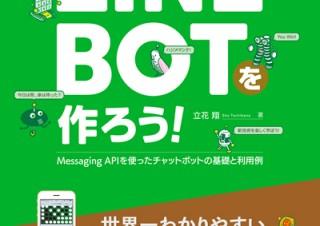 「LINE BOTを作ろう! Messaging APIを使ったチャットボットの基礎と利用例」発売