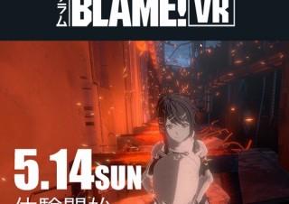 劇場アニメ「BLAME!」の世界をVRで体験!「重力子放射線射出装置」の発射も可能