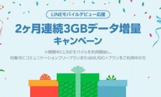 LINEモバイル、新規ユーザー対象の「2ヶ月連続3GBデータ増量キャンペーン」実施