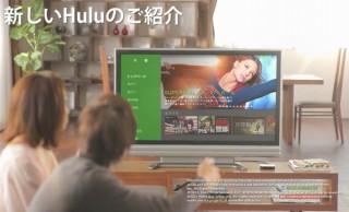 Hulu、ホームページを全面リニューアルも動画が見られないなどの大規模不具合発生