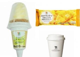 ソフトバンクの「スーパーフライデー」、6月はセブンイレブンのアイスやコーヒーなど