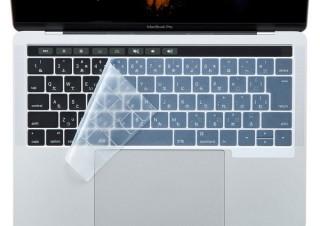 サンワサプライ、MacBook Proのキーボードを埃などから守る専用シリコンカバーを発売