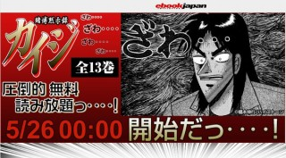 「賭博黙示録カイジ」全13巻が、「eBookJapan」で7日間無料読み放題に