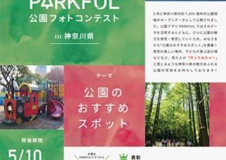 アプリに掲載された神奈川県内の全公園を対象としている「PARKFUL 公園フォトコンテスト」