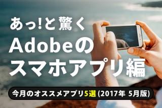 あっ!と驚くAdobeのツール系 スマホアプリ【まとめ編】